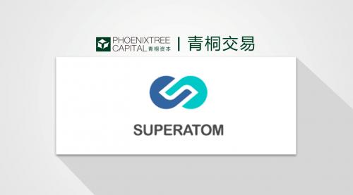 SuperAtom完成2400万美元融资,青桐资本担任财务顾问