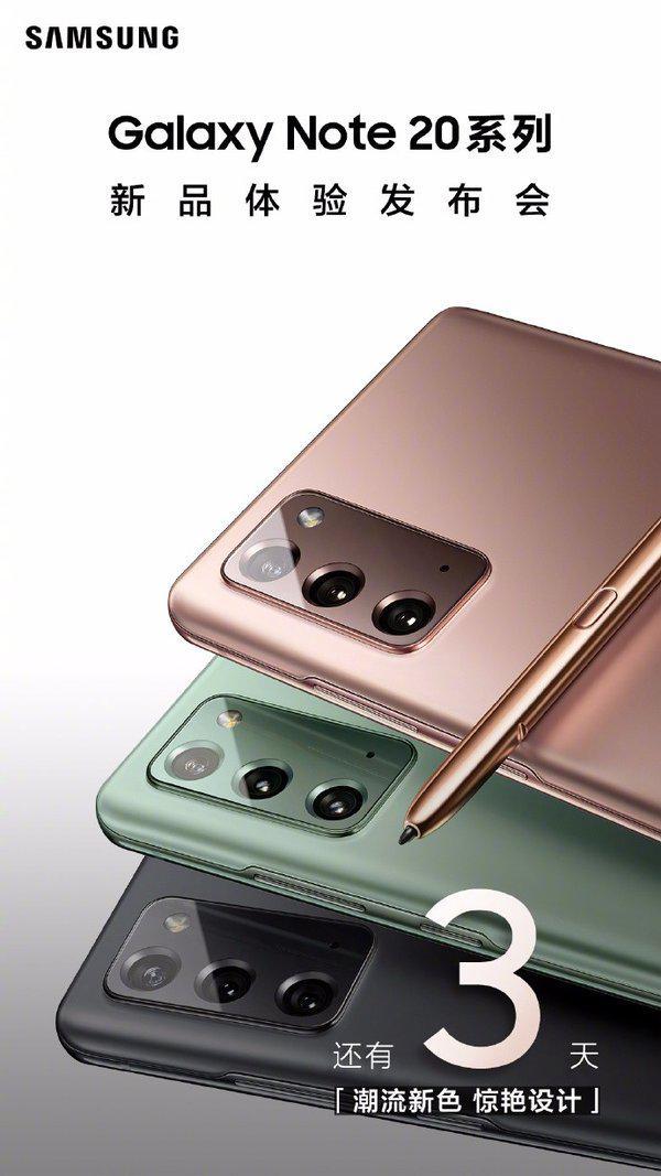三星 Galaxy Note 20 系列国行版 8 月 13 日发布