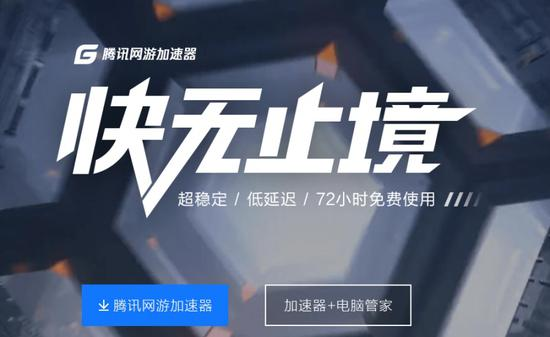 《超猎都市》S1赛季开启 腾讯网游加速器限免加速助力
