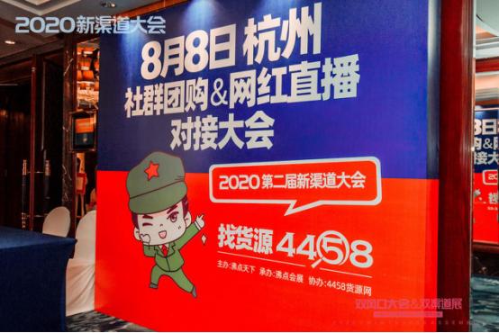 2020杭州8月8新渠道资源对接大会