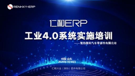 仁和ERP软件企业管理系统如何提高生产管理