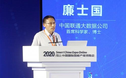 2020线上智博会|科大讯飞2020人工智能高峰论坛成功举办