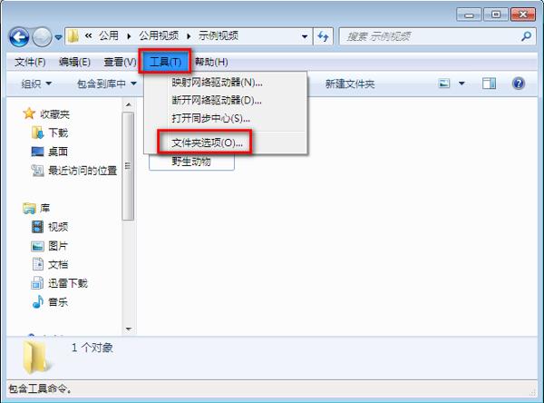 win7怎么显示文件后缀名 扩展名图文指导