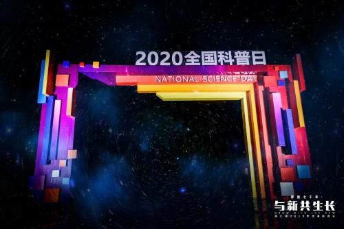 智脑汇聚、媒体云集、云端井喷,浙江省2020全国科普日连破多项纪录 今年的科普日照样牛
