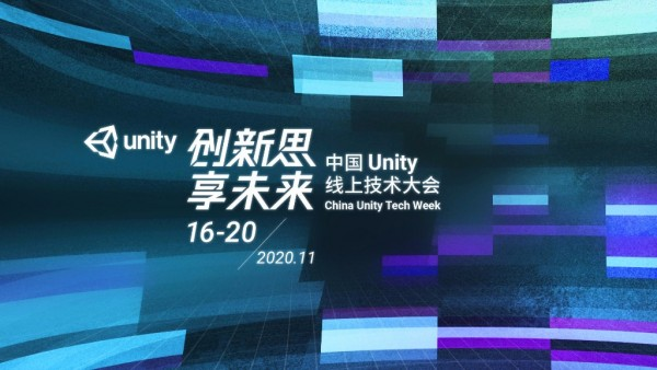 "Unity将举办线上技术大会,邀中国开发者一起""创新思,享未来"""
