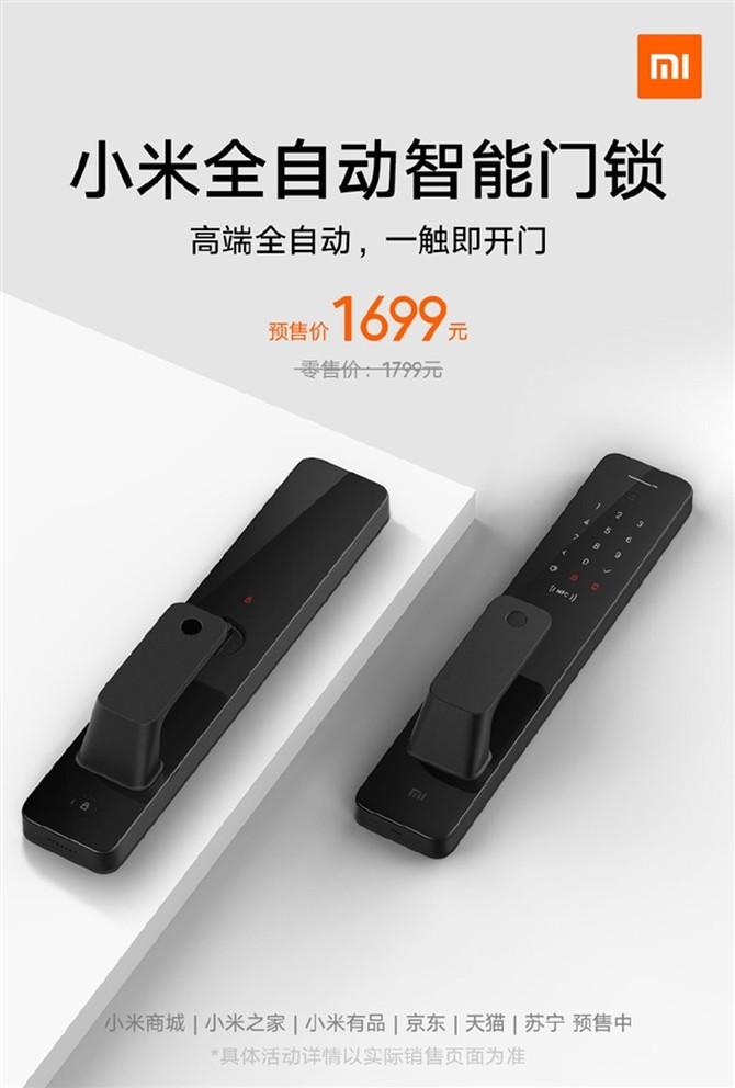 小米推出首款全自动智能门锁:一触即开,售价1699元
