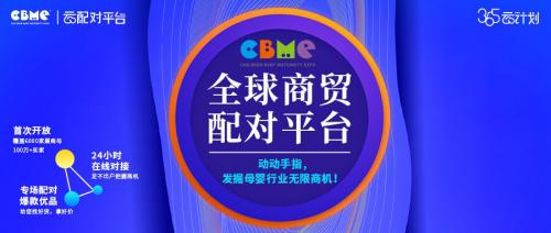 聚力共生未来:第20届CBME 孕婴童展开展在即