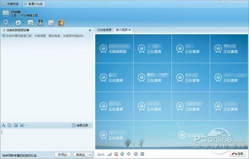 新版QQ2012和QQ2011有什么区别?
