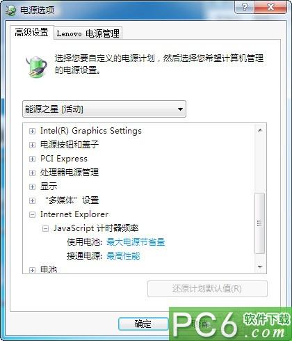 IE9也玩绿色低碳 巧妙设置为电脑轻松节能