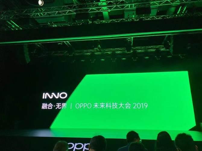 OPPO未来科技大会17日举行 探索5G万物互融时代
