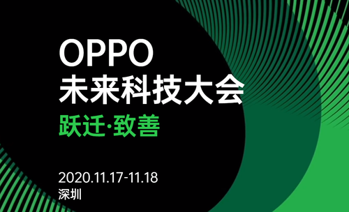 OPPO 全链路色彩管理系统即将发布!未来科技大会不容错过