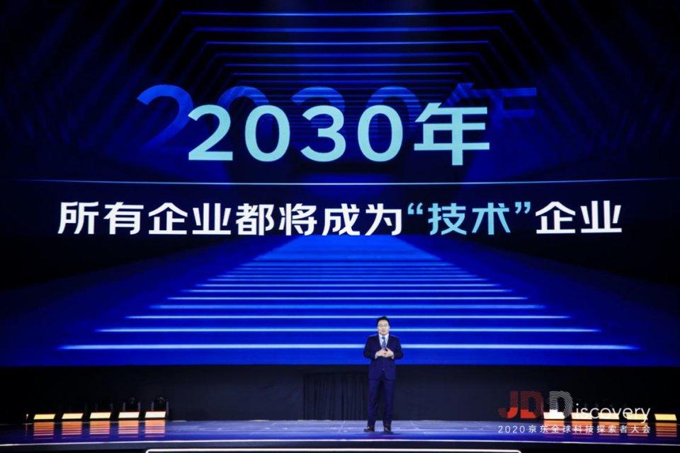 JDD 2020召开:京东智联云为产业数智化注入不竭动力 成实体经济未来增长支点