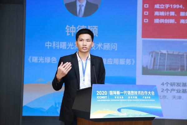 """绿色""""新基建""""如何激发新动能 曙光参加国际新一代信息技术合作大会"""