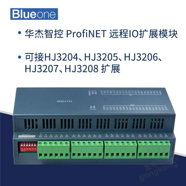 Product-HJ1000-2.jpg