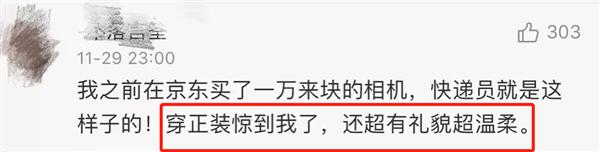 京尊达火了 京东:已上线9城、小哥平均身高180cm+