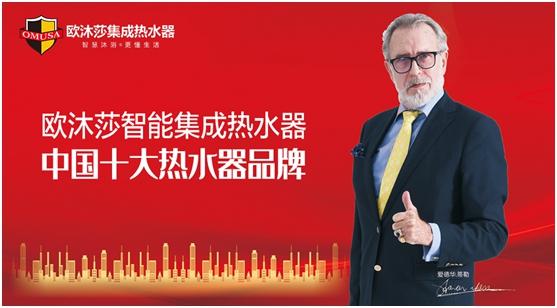 """欧沐莎集成热水器实力斩获""""中国十大品牌""""荣誉称号"""