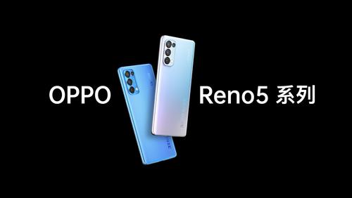 视频神器登场,Reno5全新AI视频系统让你每一秒都美美哒